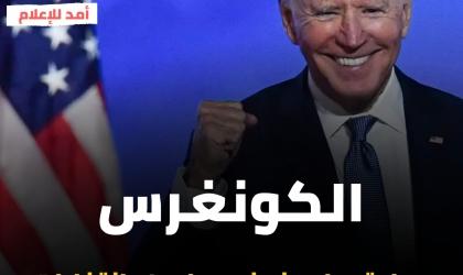 الكونغرس يصادق رسميا على فوز بايدن رئيسا لأمريكا