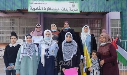 """شبيبة قلقيلية تكرم معلمات مدرسة بنات """"جينصافوط"""" الثانوية"""