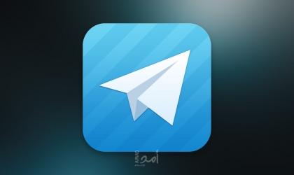 الصندوق الروسي للاستثمارات وشركة مبادلة الإماراتية يستثمران في تليغرام