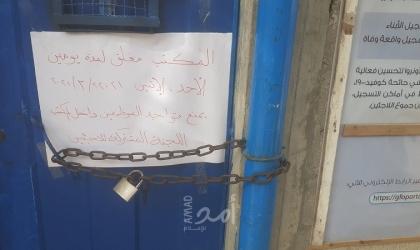 """خلف: إغلاق جميع مكاتب """"خدمات الأونروا"""" في قطاع غزة"""