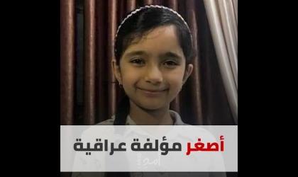 طفلة عراقية معجزة.. ألفت كتابا للأطفال عن كورونا ونُشر بالإنجليزية والعربية - فيديو