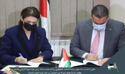 الاحصاء الفلسطيني وهيئة تسوية الأراضي والمياه يوقعان مذكرة تفاهم مشتركة