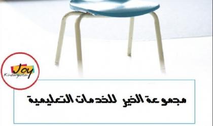 مجموعة الخير للخدمات التعليمية تناشد الرئيس لدعم المؤسسات التربوية بغزة