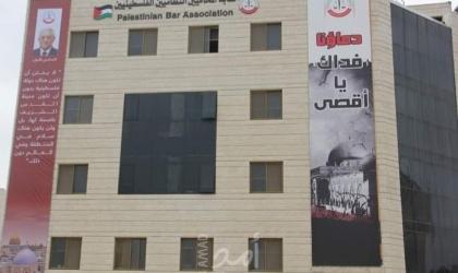رام الله: نقابة المحامين تقرر شطب إجازة المحاماة لعدد من القضاة