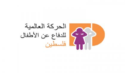 """الحركة العالمية للدفاع عن الأطفال تواصل تنفيذ حملة """"احمي مستقبلي"""""""