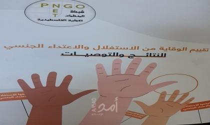 تقرير للمنظمات الأهلية لتقييم الوقاية من الاستغلال والاعتداء الجنسي في المؤسسات