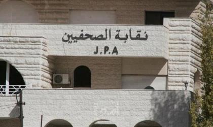 """نقابة الصحفيين الأردنيين تدعو لحماية الإعلاميين خلال تغطية """"أحداث القدس"""""""