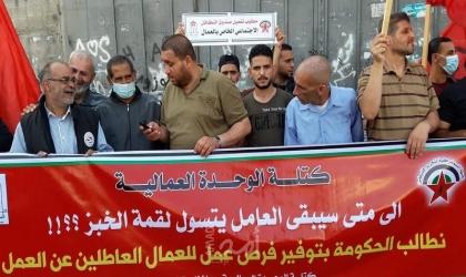 وقفة احتجاجية للعمال رفضاً لتردي الأوضاع المعيشية بغزة