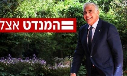 """ريفلين يكلف """"لابيد"""" رسمياً بتشكيل الحكومة الإسرائيلية"""