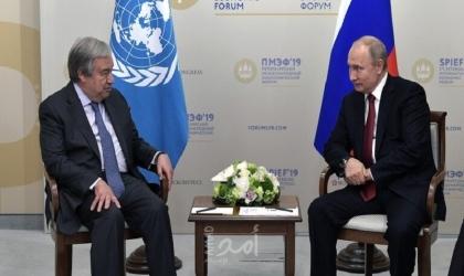 بوتين وغوتيريش يدعوان إسرائيل والفلسطينيين إلى وقف العنف
