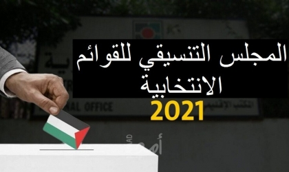 المجلس التنسيقي للقوائم الانتخابية: حرية التعبير هي حق كفلته كافة القوانين الدولية