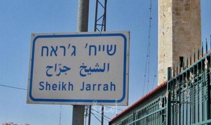 القدس: قوات الاحتلال تقمع وقفة اسناد لأهالي حي الشيخ جراح وسلوان