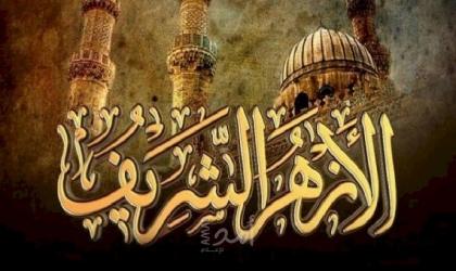 منظمة تشيد بمساعى شيوخ الأزهر لتصحيح صورة الاسلام بالعالم
