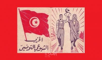 أربعون سنة على رفع الحظر على نشاط الحزب الشيوعي التونسي