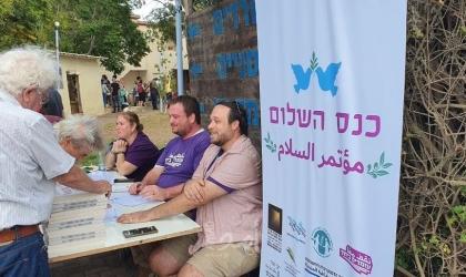 """""""حراك نقف معًا"""" ينظم مؤتمر سلام يهودي-عربي في مرج ابن عامر"""