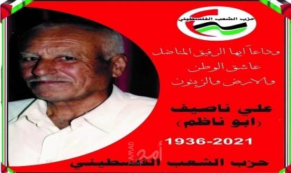 """حزب الشعب ينعي المناضل علي صالح ناصيف """"أبو ناظم"""""""