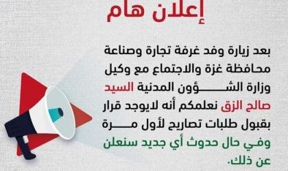 غرفة تجارة وصناعة غزة تنفي قبول طلبات تصاريح لأول مرة