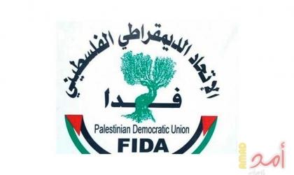 فدا يدعو الشعب الفلسطيني إلى التوحد والتكاتف والتكافل