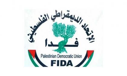 """""""فدا: نرفض تصريحات بنيت حول الدولة الفلسطينية وما تسمى بالتسهيلات"""