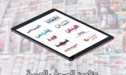 عناوين الصحف العربية في الشأن الفلسطيني 21/4/2021