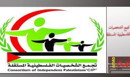 الشخصيات الفلسطينية المستقلة ترفض بشدة إجراء الانتخابات البلدية بالضفة فقط