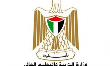 رام الله: وزارتا التربية والأوقاف تناقشان قضايا تهم التعليم