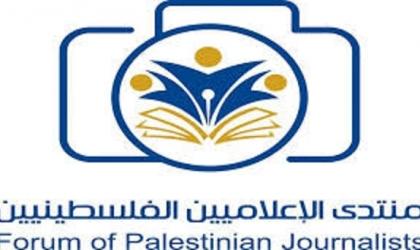 """غزة: منتدى الإعلاميين يدعو لمحاسبة قتلة الصحفيين """"مرتجى وأبو حسين"""""""