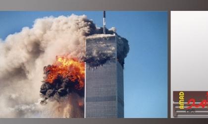 الكسل ينقذ امرأة  من أحداث 11 سبتمبر  .. تفاصيل