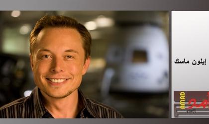 إيلون ماسك يخطط لنقل البشر إلى المريخ رغم معرفته بخطورة الرحلة