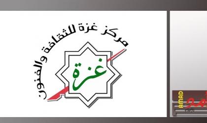 """""""مركز غزة للثقافة والفنون"""" ترفض بيانات التجاذبات السياسية"""