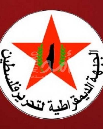 """الديمقراطية تدعو الشعوب العربية لتعميم تجربة """"الجبهة المغربية لدعم فلسطين وإسقاط التطبيع"""""""