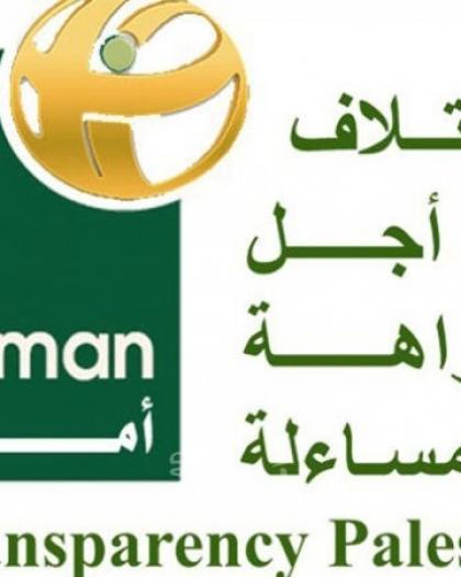 رام الله: الائتلاف الأهلي يعلق على مشروع قرار قانون القضاء الشرعي لعام2021