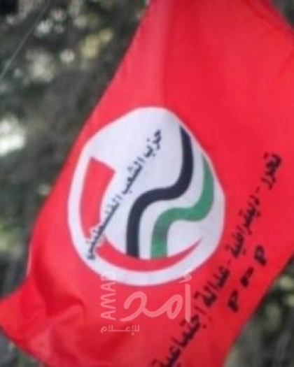 حزب الشعب يدعو لتصعيد النضال والمقاومة الشعبية لمواجهة جيش الاحتلال وإحباط صفقة ترامب