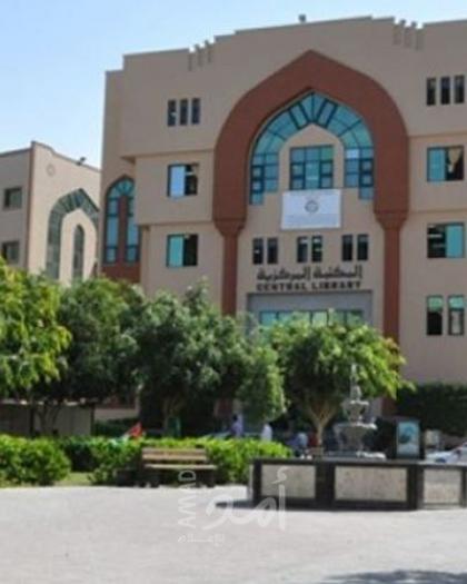 الجامعة الإسلامية تصدر توضيحاً لطلبتها بخصوص التحويل من المستحقات للفصل الدراسي الصيفي