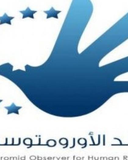 الأورومتوسطي: حجب موقع إلكتروني يتيح الوصول إلى السجلات العامة دون سند قانوني في لبنان