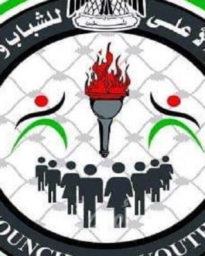 المجلس الأعلى للشباب والرياضة يعلق المشاركة بالأنشطة الجماهيرية
