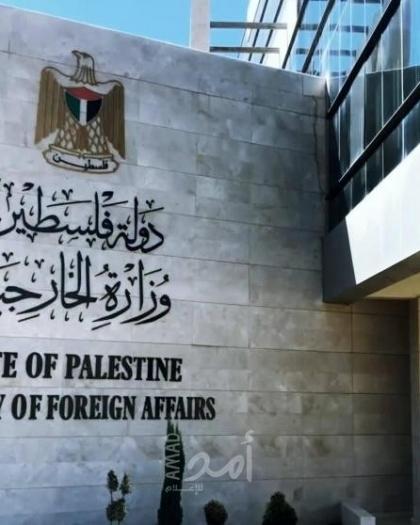 الخارجية الفلسطينية: إجراءات الاحتلال تغتال يوميا حل الدولتين