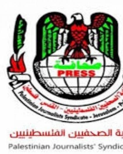 رام الله: نقابة الصحفيين تطالب قناة الغد بالاعتذار الصريح