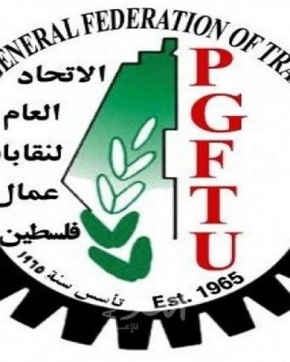 اتحاد نقابات فلسطين يستنكر الاعتداء على مقره بغزة والنقابة تعتبره عملاً خارجاً عن القانون