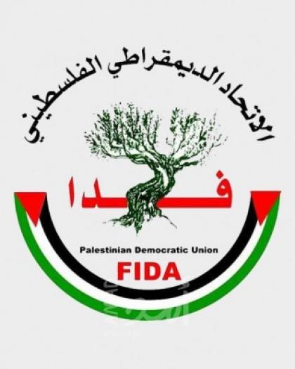فدا يدين تعميم منع السفر الصادر عن المجلس الأعلى للقضاء الشرعي بغزة ويطالب بإلغائه