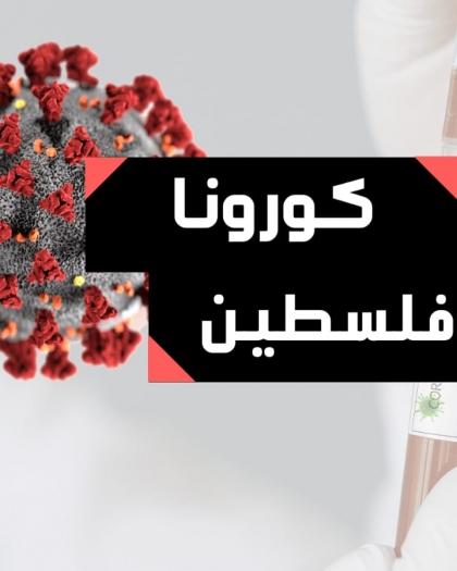 وزارة الصحة: 5 وفيات و 557 إصابة جديدة بفيروس كورونا في فلسطين