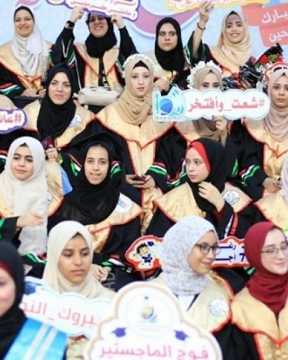 عائلة شعث تكرم أبناءها المتفوقين خلال حفل مركزي برفح -صور