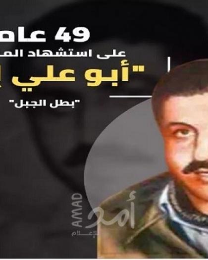 """49 عاماً على استشهاد المناضل """"أبو علي إياد"""""""