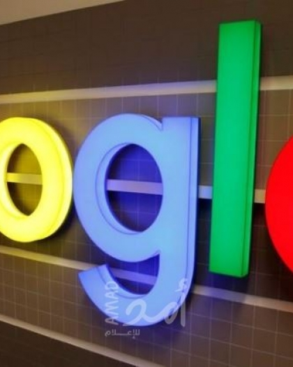 وزارة العدل الأمريكية ترفع دعوى لمكافحة احتكار Google