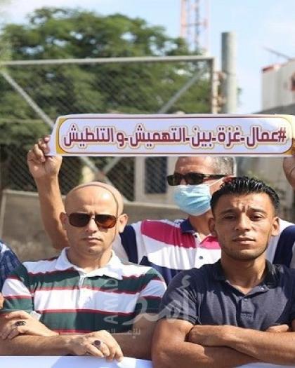 وقفة احتجاجية لمجلس العمال رفضاًللتمييز الجغرافي بين عمال غزة والضفة- صور