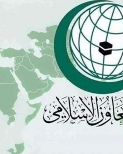 """""""التعاون الإسلامي"""" تدين جريمة قتل 4 شبان في جنين: انتهاك صارخ للقانون الدولي"""