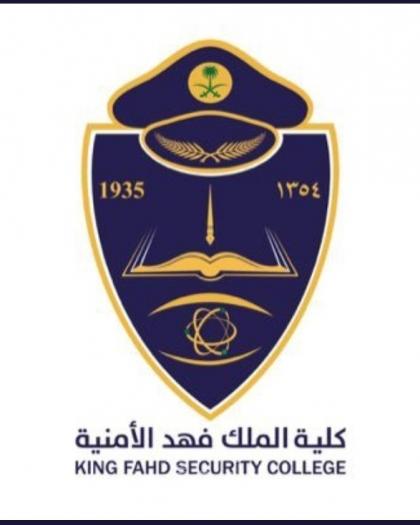 نتائج قبول دورة تأهيل الضباط الجامعيين 50 كلية الملك فهد الأمنية