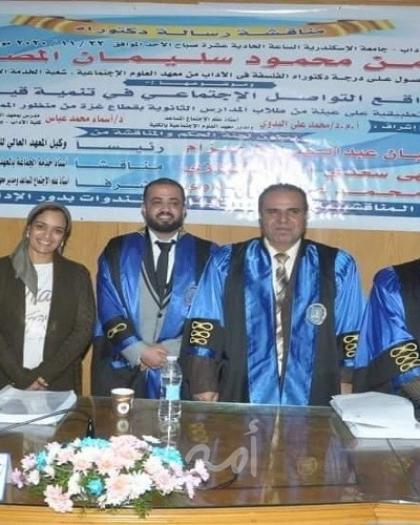 الإسكندرية: معهد العلوم الاجتماعية يمنح الطالب مؤمن المصدر درجة الدكتوراه في الفلسفة