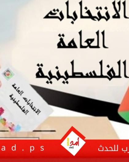 قوى فلسطينية ترحب بالمرسوم الرئاسي بشأن الحريات العامة