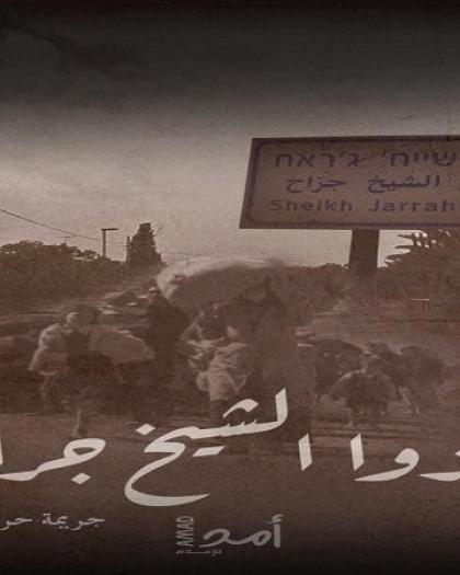 مسيرة ضد الاستيطان وطرد السكان في الشيخ جراح